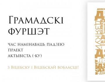 """Трэці """"Грамадскі фуршэт"""" хутка адбудзецца ў Віцебску"""