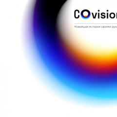 CO-vision — праект экстраннай дапамогі для сацыякультурных арганізацый