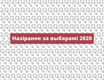 Назіранне за выбарамі 2020 – як далучыцца?