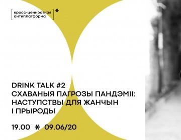 Drink Talk #2 «Схаваныя пагрозы пандэміі: наступствы для жанчын і прыроды»