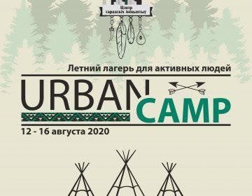 UrbanCamp2020!