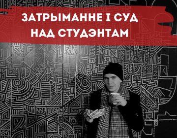 Як судзілі Міхася Клачкова?