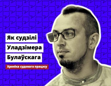 Хроніка судовага працэсу Уладзімера Булаўскага (РУС)