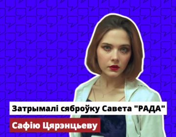 """Затрымалі сяброўку Савета """"РАДА"""" Сафію Цярэнцьеву"""