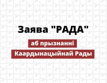 """Заява БНМС """"РАДА"""" аб прызнанні Каардынацыйнай Рады"""