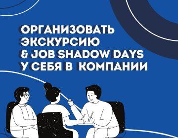 Ініцыятыва teenjob.by запрашае кампаніі Беларусі правесці экскурсіі або Job Shadow Days