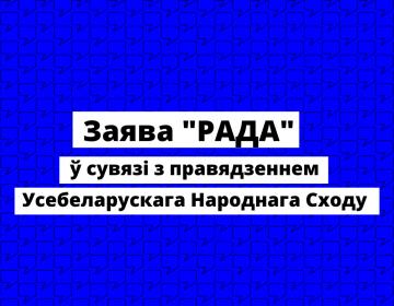 """Заява БНМС """"РАДА"""" ў сувязі з правядзеннем Усебеларускага Народнага Сходу"""