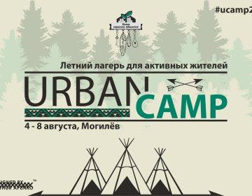 Летні лагер UrbanCamp2021!