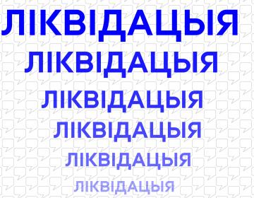 """Ліквідацыя сяброўскіх арганізацый """"РАДА"""""""